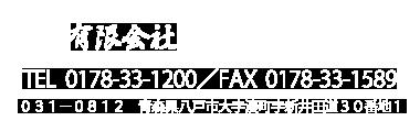 有限会社静岡屋|公式サイト